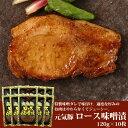 元気豚ロース味噌漬 10枚セット【千葉県産豚肉】【三元豚】