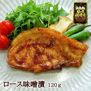 元気豚 ロース味噌漬 120g【千葉県産豚肉】【三元豚】