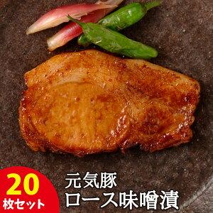元気豚 ロース味噌漬 20枚セット豚肉 千葉県産 三元豚