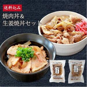 元気豚 焼肉丼&生姜焼丼セット送料込み千葉県産豚肉 三元豚