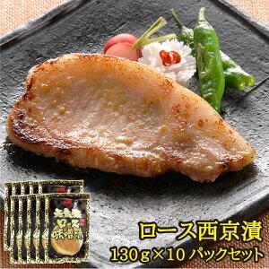元気豚 ロース西京漬 10枚セット(130g×10枚)【千葉県産豚肉】【三元豚】
