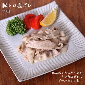 【冷凍食品】【お取り寄せ】元気豚 豚トロ塩ダレ漬 150g【千葉県産豚肉】【三元豚】