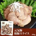 元気豚 焼豚スライス 300g【千葉県産豚肉】【三元豚】