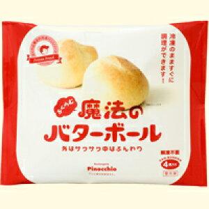 ふくらむ魔法のバターボール【プレーン】4個入り【代引不可】オーブンでみるみる膨らむ焼きたてパン【特許製法】焼きたての味と香りがご家庭で簡単に味わえます【無添加】白神酵母と厳