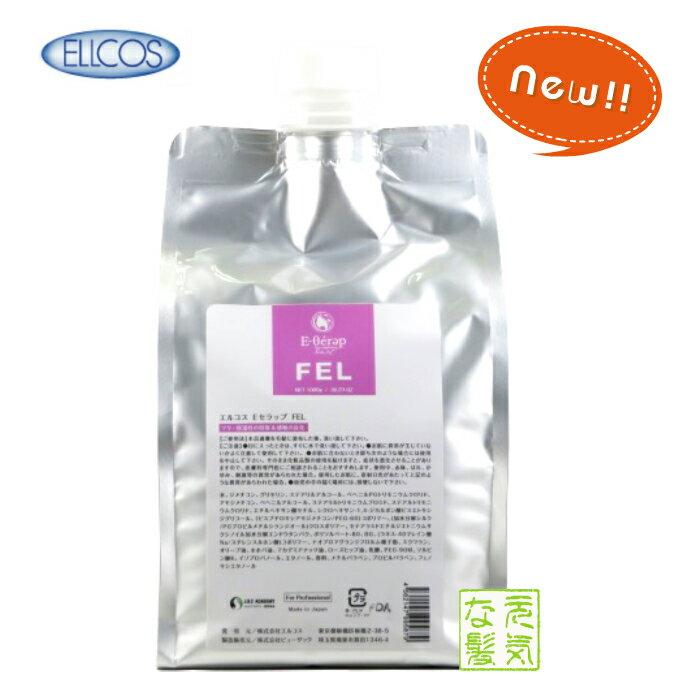 エルコス パワーフィーリングプラス ダメージヘアケア トリートメント 美容室 専売品 1000g
