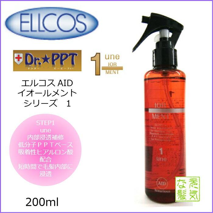 エルコス DrPPT イオールメント1 ダメージヘアケアトリートメント 美容室 専売品 200ml