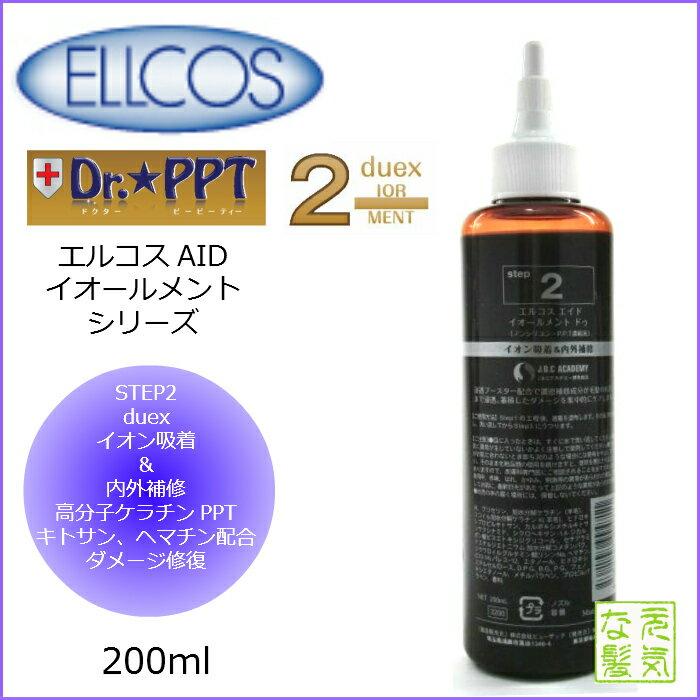 エルコス DrPPT イオールメント2 ダメージヘアトリートメント 美容室 専売品 200ml