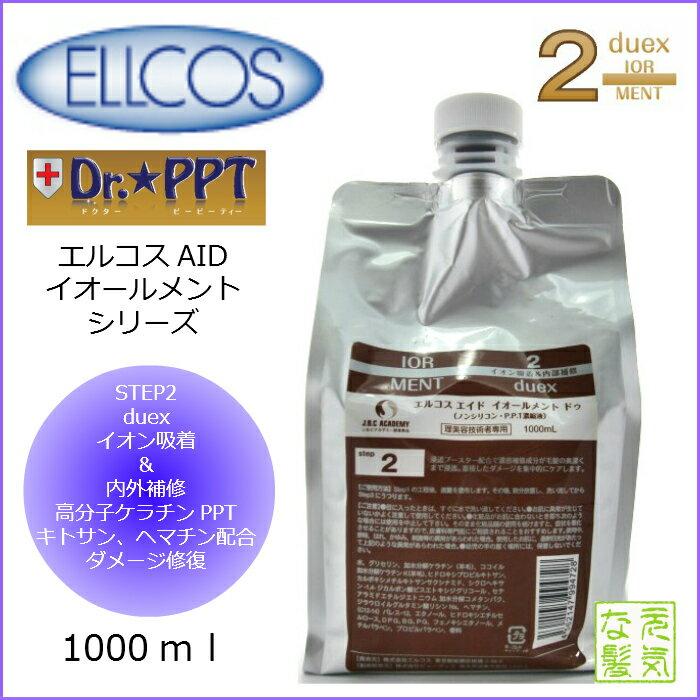 エルコス DrPPT イオールメント2 ダメージヘア トリートメント 美容室 専売品 詰め替え 1000ml