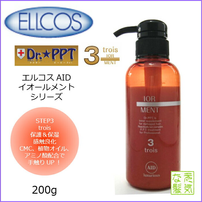 エルコス DrPPT イオールメント3 ダメージヘアケア トリートメント 美容室 専売品 250g