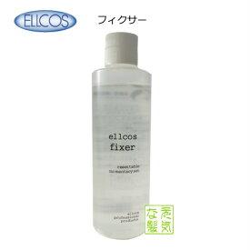 エルコス フィクサー スタイリング剤 ノンオイル 美容室 専売品 240ml