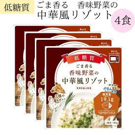 送料無料 メール便【ごま香る香味野菜の中華風リゾット 4袋】ぷるんちゃん 低糖質 管理栄養士監修 オーミケンシ ダイエット 置き換え 即席