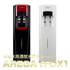 【送料無料】【AREGA】冷温水高濃度水素水サーバーH-DX1【中古】【家庭用1年間保証付き】※工事費用別途お見積り