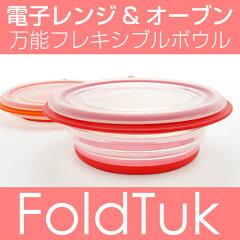 FoldTuk(フォールドタック)