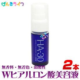 Wヒアルロン酸美容液HA-30 30ml 美容液 2本