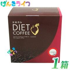 【LSC】かるガルダイエットコーヒー(60袋入り)【1箱】【送料無料】(沖縄・一部離島は送料500円追加)[08P10]