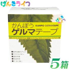 かんぽうゲルマテープ 5箱 日本薬興