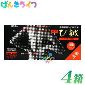 神洲 ひ鍼 30針入り 4箱 日本薬興 合計120針