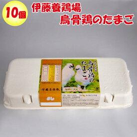 伊藤養鶏場 烏骨鶏のたまご 10個入り(東京都立川市)【送料別】