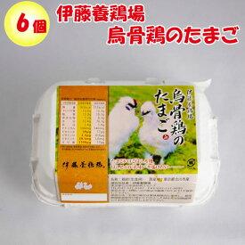 伊藤養鶏場 烏骨鶏のたまご 6個入り(東京都立川市)【送料別】