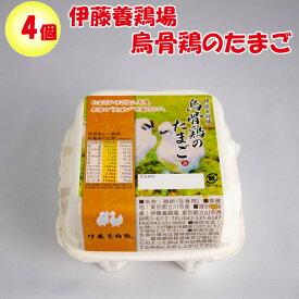 伊藤養鶏場 烏骨鶏のたまご 4個入り(東京都立川市)【送料別】
