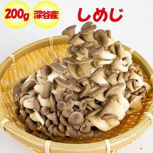 菌床(きんしょう)しめじ 約200g(埼玉県深谷市産) 【送料別】