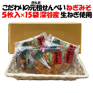 ねぎみそせんべい箱売り(5枚入×15袋)送料無料【深谷ねぎ使用 製造元:片岡食品(埼玉県さいたま市)】