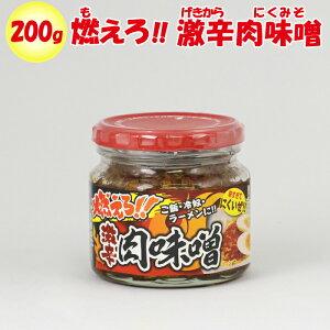 燃えろ!! 激辛肉味噌 200g 清水家【埼玉県秩父市 送料別】【BS】