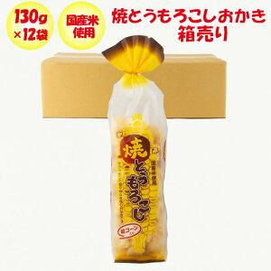 焼とうもろこしおかき箱売り(130g×12袋)【喜多山製菓(埼玉県さいたま市)送料別】【BS】