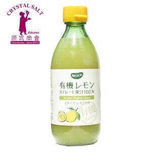 【イタリア・シチリア産】有機 レモン果汁 ストレート オーガニック 100% 360m 瓶 有機レモン レモン汁 レモンジュース 生絞り 生搾り 無添加 安心