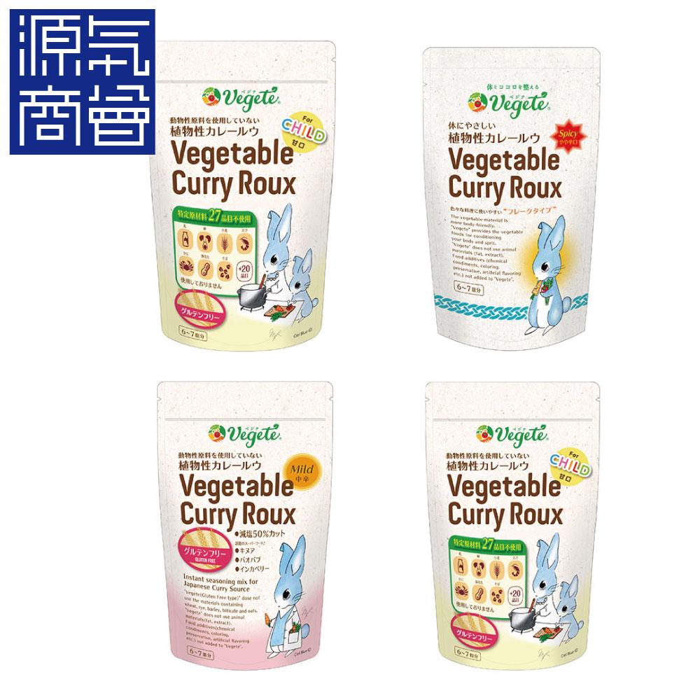 植物性カレールー「 ベジテ ( Vegete ) 」 4個セット動物性脂肪ゼロ 無添加 特定原材料27品目 不使用 カレール ールゥ小麦粉不使用