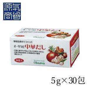 オーサワの中華だし(徳用) 5g×30包 顆粒タイプ オーサワジャパン   植物性素材でつくった中華だしの素 生姜と香辛料がほどよくきいた奥深い味わい