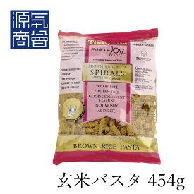 グルテンフリー オーサワ 玄米スパイラル 454g | 石臼挽き玄米粉100%使用 もっちりとした食感が美味しい 玄米パスタ らせん型