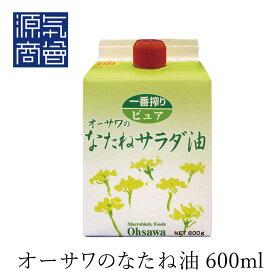 オーサワのなたねサラダ油 なたね油 紙パック 600g | 圧搾法一番搾り 炒め物 揚げ物 ドレッシング 無添加 遺伝子組換原料不使用