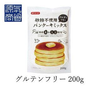 砂糖不使用 パンケーキミックス 200gみたけ グルテンフリー ビーガンパンケーキ 国産米粉 小麦粉の代わりに大豆粉と米粉を使ったミックス粉 もっちりとした食感