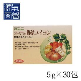 オーサワの野菜ブイヨン (徳用) 5g×30包 顆粒 オーサワジャパン   洋風料理がおいしく仕上がる純植物性洋風だしの素