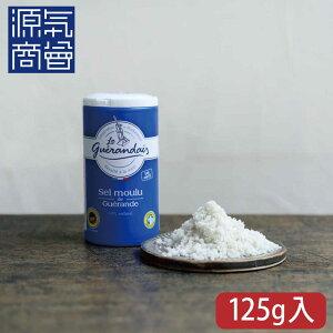 ゲランドの塩 セル・マリン 細粒塩 容器入 125g オルタートレードジャパン フランス 海塩 無添加 粗塩 輸入食品