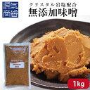 米みそ 源気商会 オリジナル クリスタル味噌 1kg パック 20割味噌 甘味たっぷり 無添加味噌 国産大豆 安心