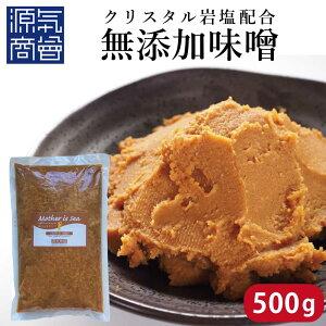 米みそ 源気商会 オリジナル クリスタル味噌 500g パック 20割味噌 甘味たっぷり 無添加味噌 国産大豆 安心