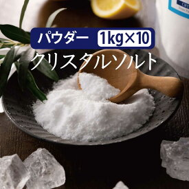 【1kg×10袋】クリスタル岩塩 ヒマラヤ岩塩 パウダー 品末 10kg パウチ 個包装 | 源気商会 パキスタン ヒマラヤ産 無添加 ミネラル 血圧 健康 採掘 高級 食用 料理