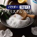【1kg×5袋】 クリスタル岩塩 ヒマラヤ岩塩 パウダー 粉末 5kg パウチ 個包装   源気商会 パキスタン ヒマラヤ産 無添加 食用 天然塩 …