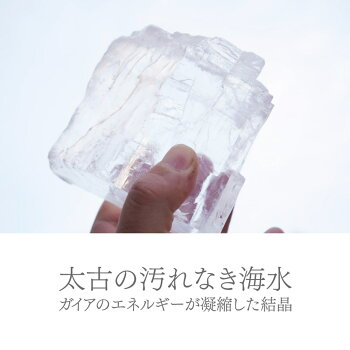 塩水療法に使われるクリスタル岩塩