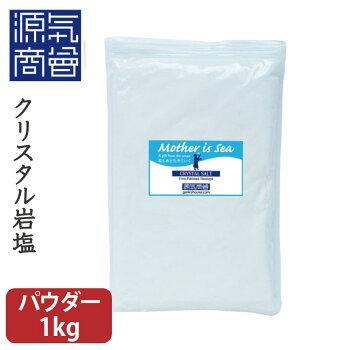 クリスタルソルトパウダー1kg