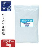 クリスタル岩塩