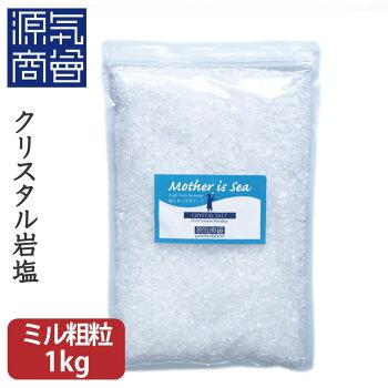 塩水療法クリスタル岩塩