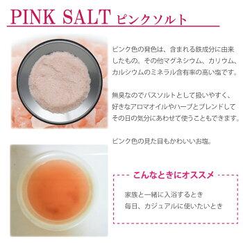 ピンク岩塩ミルタイプ1kg