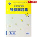 AP【全珠連】珠算◆問題集4級