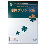 (AP)日商・日珠連珠算プリント集(1級・大判)
