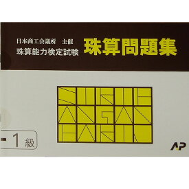 AP【日商・日珠連】珠算◆ 問題集 1級