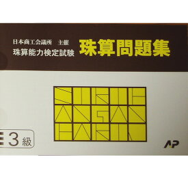 AP【日商・日珠連】珠算◆ 問題集 3級