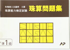 AP【日商・日珠連】珠算◆ 問題集 準1級